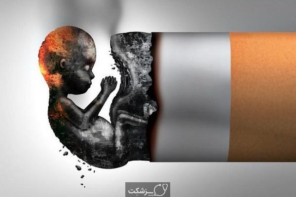 سیگار کشیدن در دوران بارداری | پزشکت