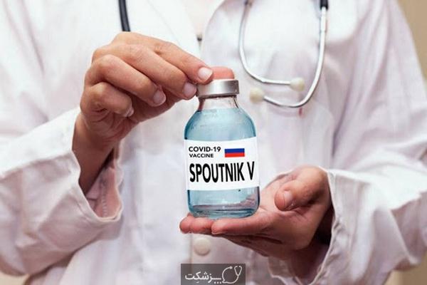 واکسن اسپوتنیک یا Sputnik V روسی برای کرونا | پزشکت