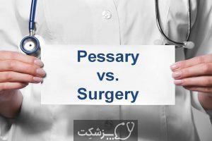 رحم بند یا pessary   پزشکت