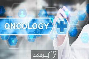 انکولوژی یا سرطان شناسی | پزشکت