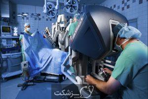 جراحی رباتیک در شرایطی صورت می گیرد؟ | پزشکت