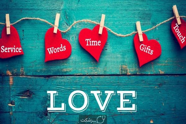 زبان عشق همسر خود را یادبگیرید.