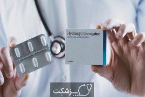 داروی کلروکین، عوارض و نحوه مصرف آن 3 | پزشکت