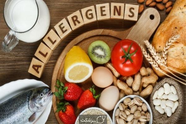 رایج ترین حساسیت های غذایی   پزشکت