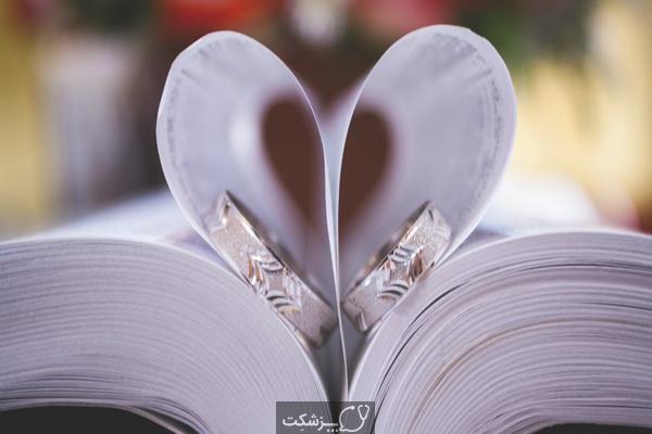 24 راز ازدواج شاد و موفق | پزشکت