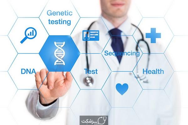 نتایج آزمایش ژنتیکی نشان دهنده چیست؟ | پزشکت