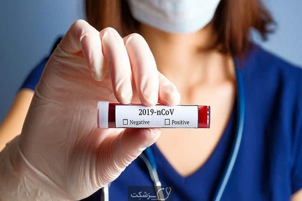 نتایج کاذب آزمایش کرونا | پزشکت