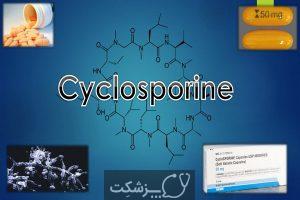 سیکلوسپورین چیست؟ چه عوارضی دارد؟ | پزشکت
