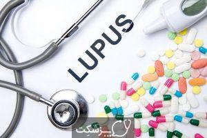 داروهای لوپوس | پزشکت