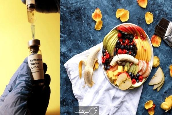 قبل و بعد از واکسن COVID چه بخوریم؟   پزشکت