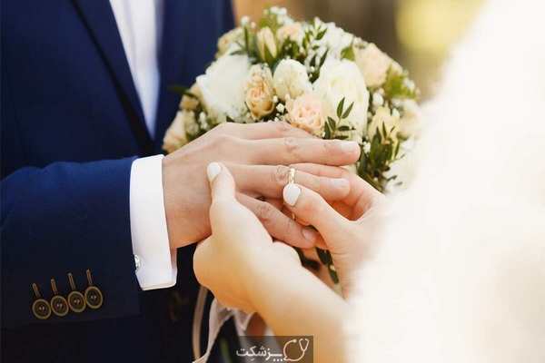 ازدواج، مزایا و معایب آن | پزشکت