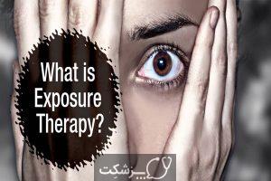 مواجه درمانی چیست و چه کاربردی دارد؟ | پزشکت