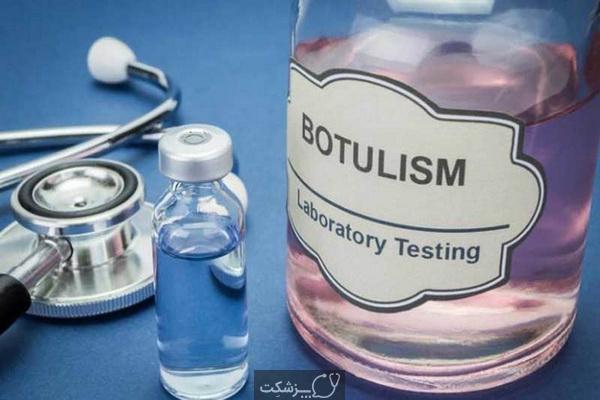 بوتولیسم، انواع و علل مختلف آن را بشناسید.   پزشکت