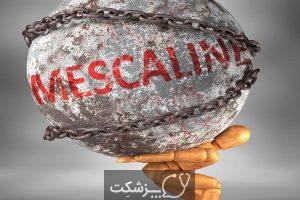 قرص مسکالین و عوارض مصرف آن چیست؟   پزشکت