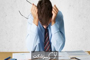 اهمال کاری یا تعلل یا به تعویق انداختن کارها | پزشکت