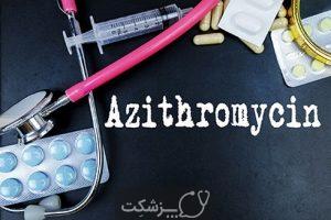 آزیترومایسین چیست؟ | پزشکت