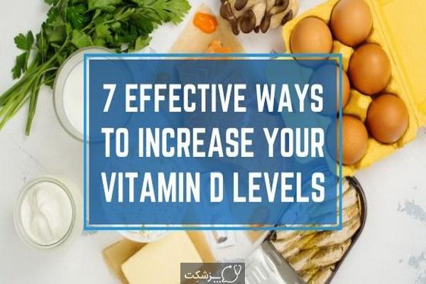 7 راه موثر برای افزایش سطح ویتامین D | پزشکت