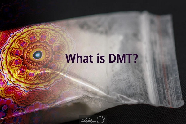 ماده شیمیایی DMT یا دیمیتری، چیست؟ مصرف آن چه عوارضی دارد؟ | پزشکت