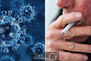 سیگار و واکسن کرونا   پزشکت