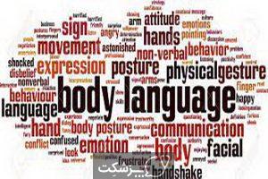 ارتباط غیر کلامی و زبان بدن | پزشکت