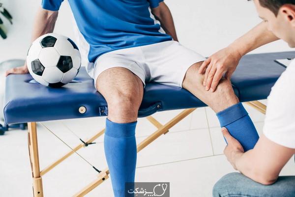 پزشکی ورزشی چیست؟   پزشکت